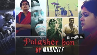 Folk Song | Polasher Bon Revisited | Madhumita Chakraborty | Sourav Chakraborty | Musicity