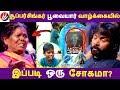 Download Video Download சூப்பர் சிங்கர் பூவையார் வாழ்க்கையில் இப்படி ஒரு சோகமா? | Tamil Cinema | Kollywood News 3GP MP4 FLV
