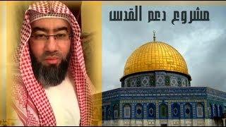 ساهموا معنا في مشروع دعم القدس والمقدسيين | الشيخ نبيل العوضي