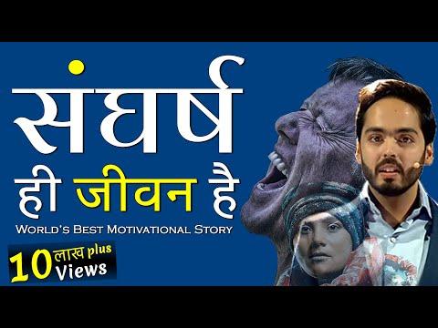 Xxx Mp4 Struggle Motivational Video In Hindi संघर्ष ही जीवन है Anant Ambani Arunima Sinha 3gp Sex