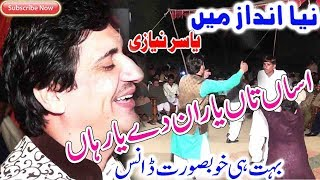 New Saraiki Song Asan Tan Yaaran De Yaar  Singer  Yasir Khan Moosa Khelvi Song Video 2017