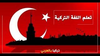 تعلم التركية باسهل طريقة (بدون معلم) 2018