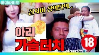[18금] 철구 아리 가슴터치♥ 시청자들 요구에 상의 탈의까지♥ :: ChulGu