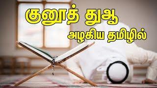அழகிய தமிழில் குனூத் துஆ | Tamil Muslim Tv | Tamil Bayan | Tamil Islamic Bayan | Bayan In Tamil