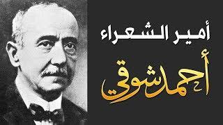 معلومات رائعة عن أمير الشعراء أحمد شوقي