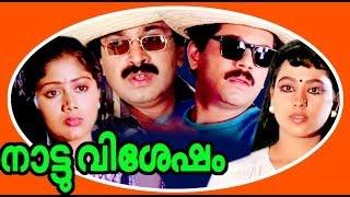 Nattuvishesham | Malayalam Full Movie | Mukesh & Siddiq | Comedy Entertainer Movie