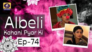 Albeli... Kahani Pyar Ki - Ep #74