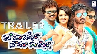 Thale Bachakoli Powder Hakoli - Official Trailer | Vikram, Nikitha Thukral, Chikkanna | New Kannada