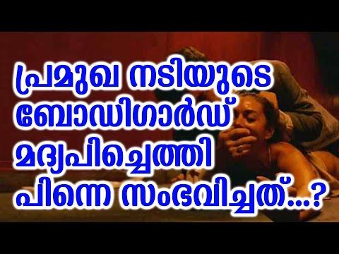 പ്രമിഖ നടിയുടെ ബോഡിഗാര് ബോഡിഗാർഡ് മദ്യപിച്ചെത്തി പിന്നെ സംഭവിച്ചത് | Aliya Butt Bodyguard Misbehave