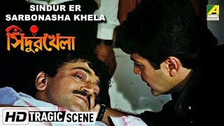 Sindurer Sarbonasha Khela  Tragic Scene   Prosejit   Chiranjeet