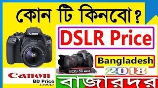 Canon DSLR Camera Price In Bangladesh 2018 || DSLR Camera Price Review