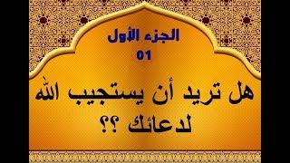 هل تحب أن يستجيب الله عز وجل  لدعائك ؟؟ إذن شاهد هذا الفيديو*** الجزء الآول ***01