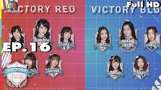 VICTORY BNK48 | EP.16 | 16 ต.ค. 61 Full HD