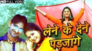 Lene Ke Dene Pad Jange | Latest Haryanvi Song 2016 | Anjali Raghav New Song | Raju Punjabi, Sushila