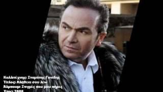 Σταμάτης Γονίδης - Αλήθεια σου λέω (2006)