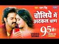 चोलिये में अटकल प्राण - Hukumat - Pawan Singh - Bhojpuri Hit Songs 2018