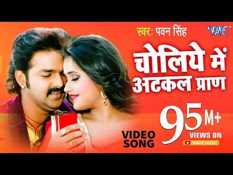 Xxx Mp4 चोलिये में अटकल प्राण Hukumat Pawan Singh Bhojpuri Hit Songs 2018 3gp Sex