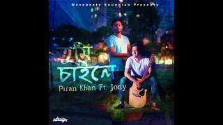 Tumi Chaile - Piran Khan ft. Jony || Bangla New Song | 2016
