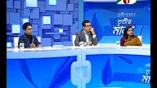 Bangla Talk Show: Tritiyo Matra Episode 4213, 17 February 2015, Channel i