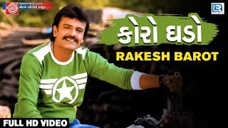 RAKESH BAROT - Koro Ghado | FULL VIDEO | New Gujarati Love Song 2017 | RDC Gujarati
