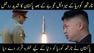 Pakistan Concerns Over North Korea Missile Launch
