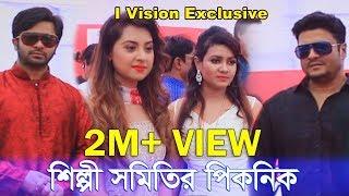 বাংলাদেশ চলচ্চিত্র শিল্পী সমিতির বনভোজন -2017 B F D C PICNIC 2017