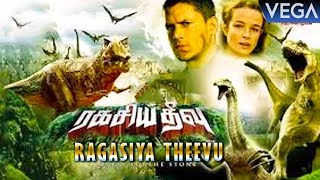 Ragasiya Theevu Tamil Dubbed Movie | Latest Hollywood Dubbed Movie | Tyron Leitso, Katie Carr