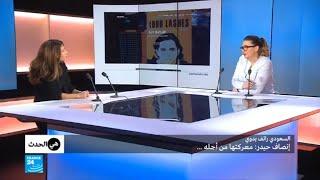إنصاف حيدر: رائف بدوي دعا إلى أفكار تنفذها السعودية اليوم