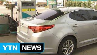 역주행하는 친환경 LPG 자동차 정책...이대로 괜찮을까? / YTN (Yes! Top News)