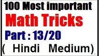 Most important math tricks I short cuts (100 ) : 13/20 Hindi medium
