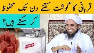 Qurbani Ka Gosht Kitne Din Tak Store Kar Sakte Hain? Mufti Tariq Masood | Islamic Group