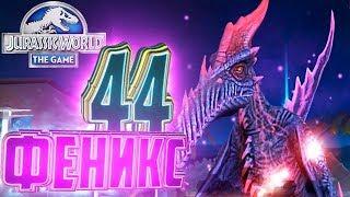 Босс ФЕНИКС - Jurassic World The Game #177