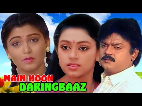 Xxx Mp4 Main Hoon Daringbaaz Engitta Mothathay Full Movie Vijayakanth Kushboo Hindi Dubbed Movie 3gp Sex