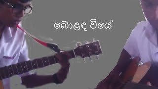 Bolanda viye Cover Version By Kalana &  Pubudu