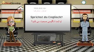 German for Persian speakers آموزش زبان آلمانی درس 1