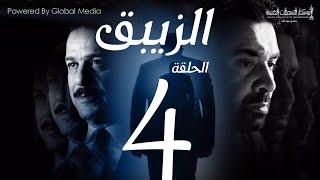 مسلسل الزيبق HD - الحلقة 4- كريم عبدالعزيز وشريف منير | EL Zebaq Episode| 4