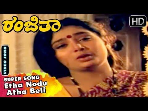 Xxx Mp4 Etha Nodu Atha Beli Sad Song Ranjitha Kannada Movie Kannada Hit Songs Abhijith Shruthi 3gp Sex