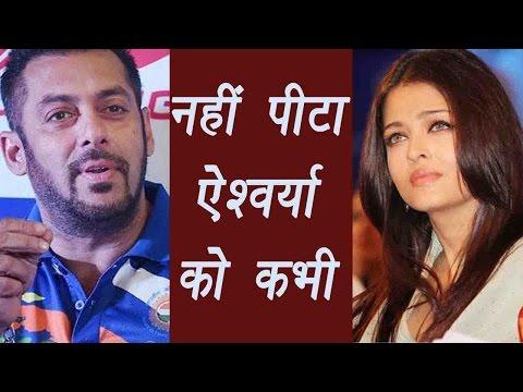 Xxx Mp4 Salman Khan Says Never Beaten Aishwarya Rai Old Interview Goes VIRAL FilmiBeat 3gp Sex
