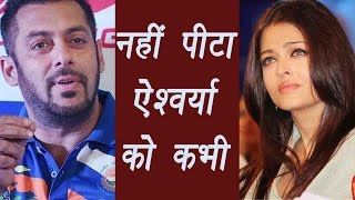 Salman Khan says never beaten Aishwarya Rai, Old interview goes VIRAL | FilmiBeat