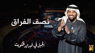 الجبل في فبراير الكويت -  نصف الفراق(حصرياً) | 2018