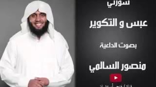منصور السالمي سوره التكوير وعبس