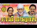 ச ய மகர ஜ SAI MAHARAJ Shirdi Sai Baba Devotional Songs Tamil S P Balasubrahmanyam