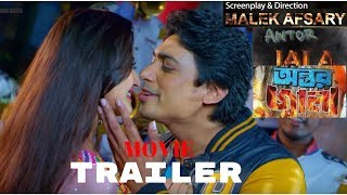 ONTOR JALA (ONTOR JALA) | New Bengali Movie Trailer 2017 | Zayed Khan | Pori Moni | Malek Afsary