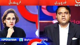 G For Gharida With Gharida Farooqi - 15 December 2017 | Aaj News
