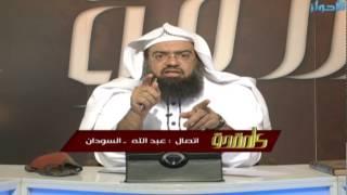 كلمة حق ـ الشيخ حامد نبهان ـ حلقة 40 ـ كرامات الأولياء 12