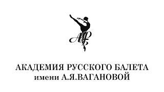 VBA: Classical Dance Exam (teacher - N. Tsiskaridze)