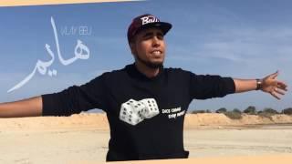 Klay Bbj 2016 ✪ هــــــــــايم ✪ Hayem