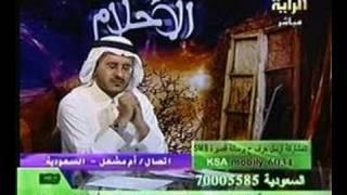الدكتور فهد يفسر رؤيا أم مشعل _ أساور الذهب