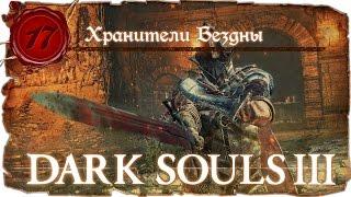 Dark Souls 3 Прохождение - Серия №17: