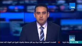 أخبار TeN - نشرة لأهم الأخبار المحلية والدولية والعربية - كاملة